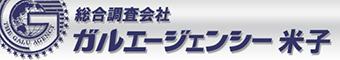 【鳥取県鳥取市・探偵】鳥取市での浮気調査・探偵はガルエージェンシー米子